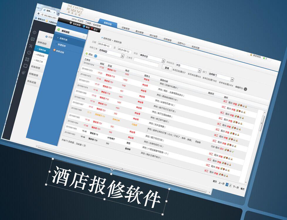 报修软件验收报告_图1